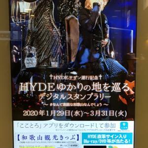 HYDEさんゆかりの地を巡る デジタルスタンプラリー