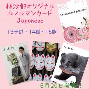 林沙都オリジナルルノルマンカード Japonese 13~18