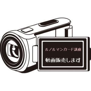 ルノルマンカード講座【初級編】動画販売致します