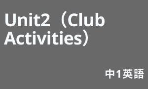 【中1英語】Unit2(Club Activities)の定期テスト対策予想問題