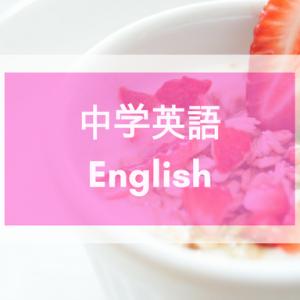 中学英文法「文型の要点まとめノート」