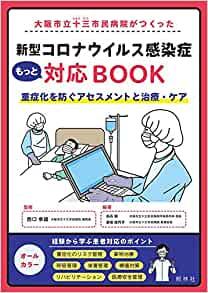 新型コロナウイルス 対応BOOK