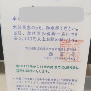 西芳寺の参拝予約