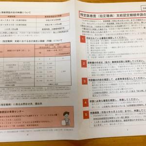 特定医療費 受給者証の変更と更新