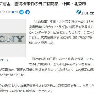 ソニー新製品発表に罰金 中国・盧溝橋事件の謀略と現代の歴史戦