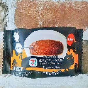 マシュマロ食感!セブン「生チョコクリーム大福」を食べてみましたよ♪