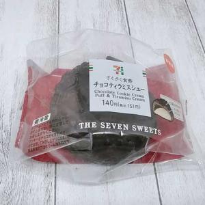 ザクザク美味しい!セブン「ざくざく食感 チョコティラミスシュー」の口コミとレビューです♪