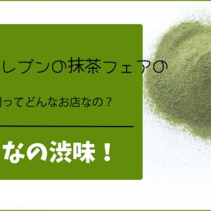 セブン抹茶フェアの伊藤久右衛門ってどんなお店なの?