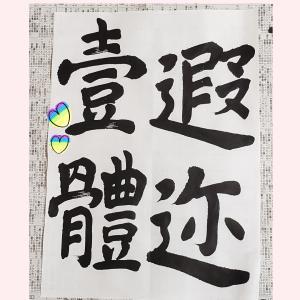 書道のお稽古 2020/6/20