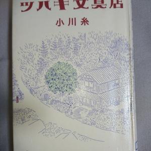 ツバキ文具店(小川糸)