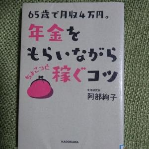 65歳で月収4万円・・・