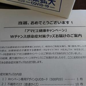 ありがたい当選品(#^^#)