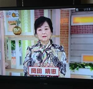 奇麗になった岡田晴恵さん