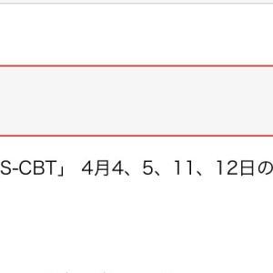 英検はやはり中止に…(>_<)