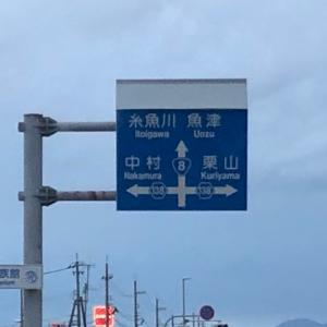 富山から新潟へ