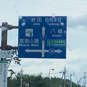 いよいよ秋田県へ