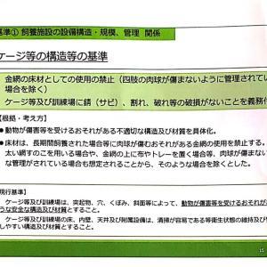 """""""7/10数値規制検討会の素案①ー串田議員より"""""""