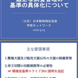 日本動物福祉協会学術ネットワーク