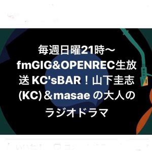 """fmGIG&OPENREC生放送 KC.sBAR で赤いりぼん"""