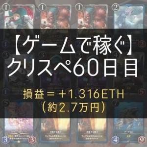 【クリスぺ60日目】プレイ成績は+1.316ETH(約2.7万円)でした。