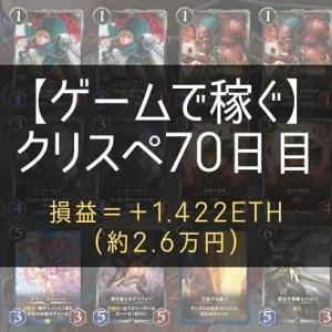 【クリスぺ70日目】プレイ成績は+1.422ETH(約2.6万円)!一部カード売却したよ