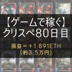 【クリスぺ80日目】プレイ成績は+1.891ETH(約3.5万円)!500勝達成した赤デッキ公開