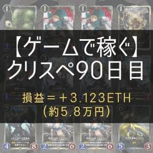 【クリスぺ90日目】プレイ成績は+3.123ETH(約5.8万円)!カード価値上昇中