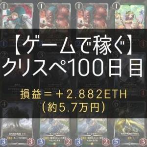 【クリスぺ100日目】プレイ成績は+2.822ETH(約5.7万円)!500勝した緑デッキを公開