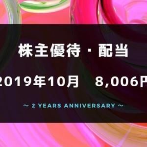 【株主優待・配当金生活】2019年10月の収入は8,006円!2年経過したので振り返り