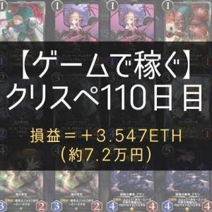 【クリスぺ110日目】プレイ成績は+3.547ETH(約7.2万円)!500勝した黒デッキを公開