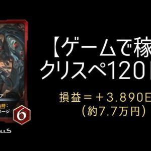 【クリスぺ120日目】プレイ成績は+3.890ETH(約7.7万円)!ルチアの価格暴騰…