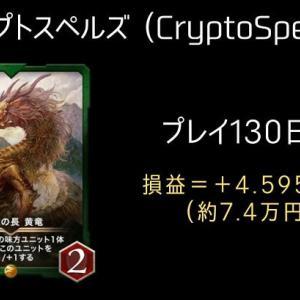 【クリスぺ130日目】プレイ成績は+3.890ETH(約7.7万円)!パンダの奇術師を購入