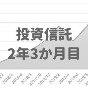 【積立投資信託 運用実績】27ヶ月目は+2.6%!コロナショックでもプラス維持(2020年2月)