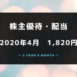 【株主優待・配当金生活】2020年4月の収入は1,820円!MO配当の受け取り分が少ない