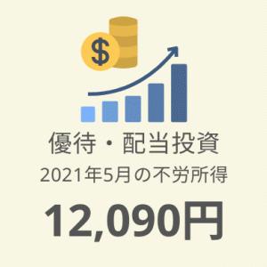【株主優待・配当金生活】2021年5月の収入は12,090円!評価額714万