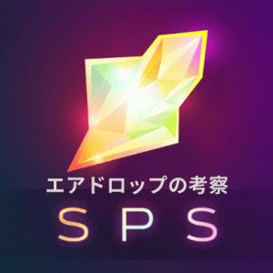 【Splinterlands】$SPSエアドロップを効率良く手に入れる方法