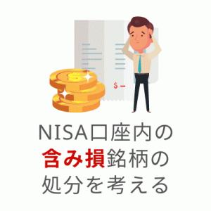 NISA(非課税)口座にある含み損銘柄は、損切りメリットがなくて辛い