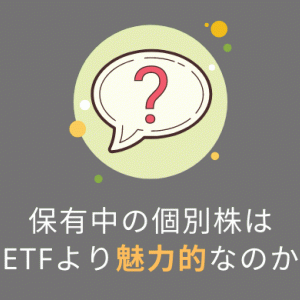 【ETFより魅力的?】VYMをベンチマークにして個別株を保有判断