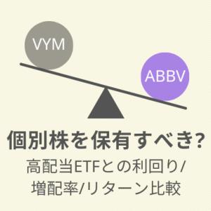 【個別株 vs ETF】ABBVを投資対象にします!高配当・増配が決め手