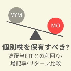 【個別株 vs ETF】MOを投資対象にします!さすが高配当・高増配銘柄