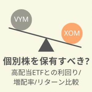 【個別株 vs ETF】XOMを投資対象にします!高配当・高増配が強み