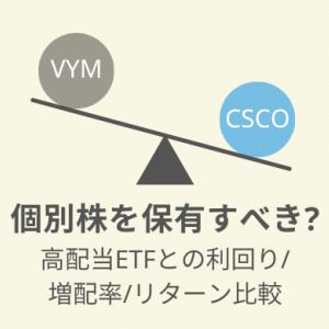 【個別株 vs ETF】CSCOを投資対象外へ!