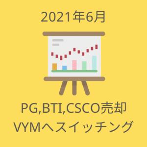 PG,BTI,CSCOを売却してVYM(全米高配当株式ETF)へスイッチング【2021年6月の投資ログ】