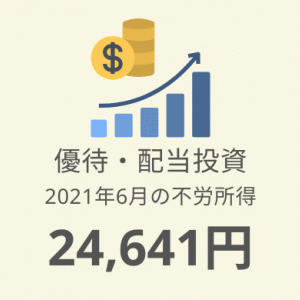 【株主優待・配当金生活】2021年6月の収入は12,090円!評価額740万