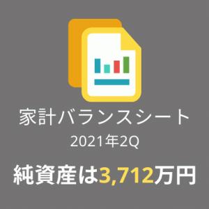 【家計バランスシート】2021年1Qの純資産は3,712万円!256万円増加