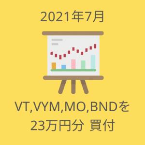 VT,VYM,MO,BNDを23万円分買付!久しぶりに個別株買付も【2021年7月の投資ログ】