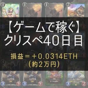 【クリスぺ40日目】プレイ成績は+1.061ETH!約2万円は