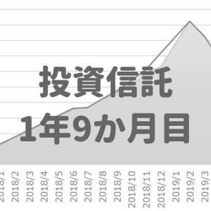 【積立投資信託 運用実績】21ヶ月目は+0.6%!無関心が長期投資成功の秘訣?!(2019年8月)