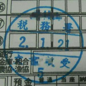 2019年(令和元年)分 確定申告 提出