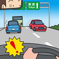 高速道路の逆走の回避措置 特別転回